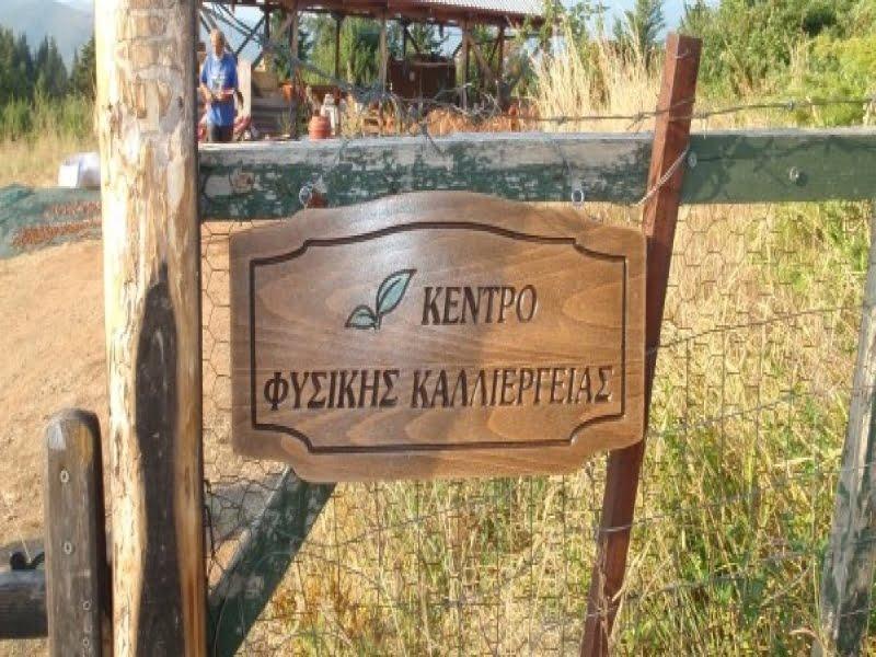 Doğal Tarım Merkezi / Yunanistan